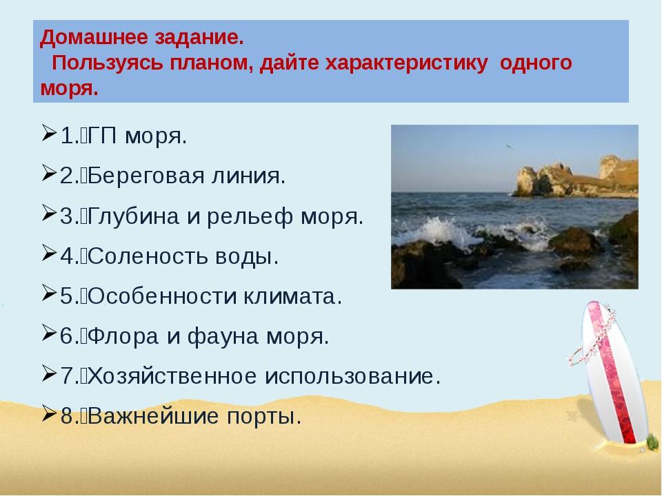Домашнее задание. Пользуясь планом, дайте характеристику одного моря. 1.ГП...