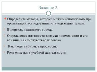 Задание 2. Определите методы, которые можно использовать при организации иссл