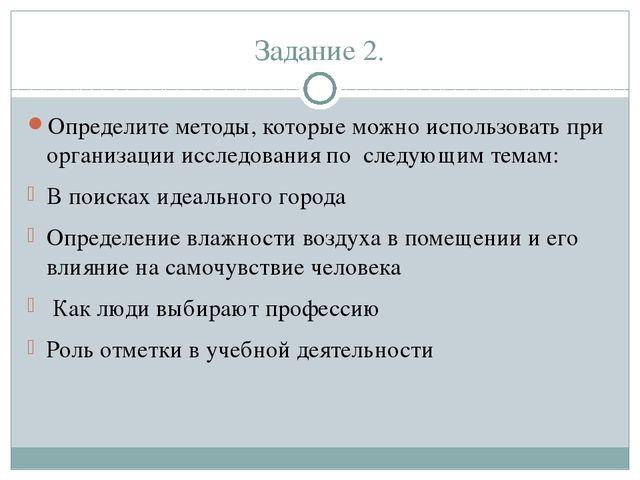 Задание 2. Определите методы, которые можно использовать при организации иссл...