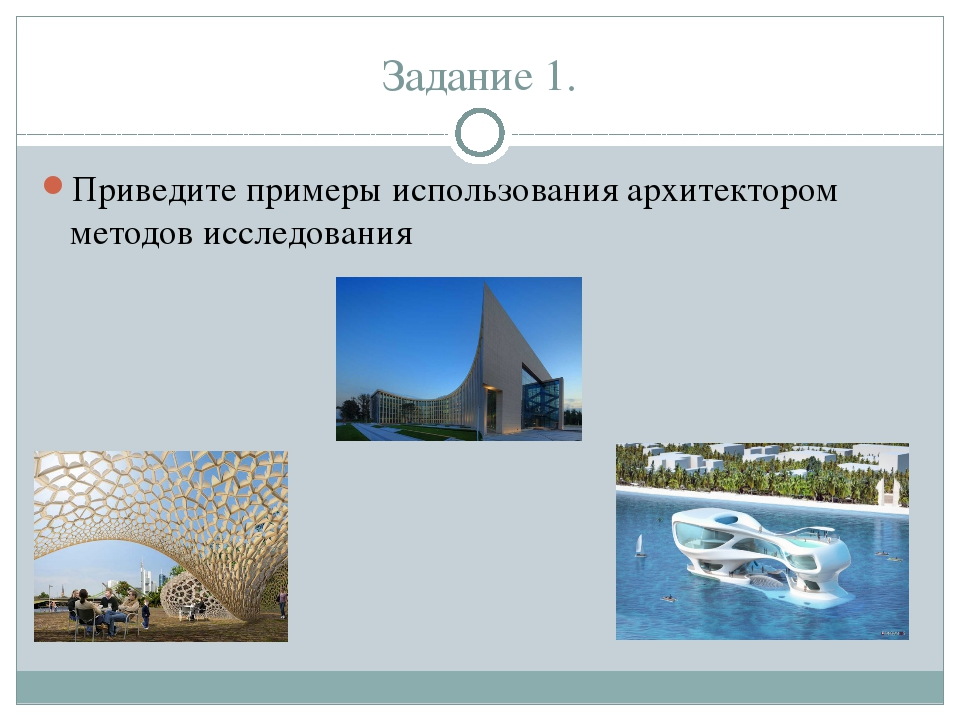 Задание 1. Приведите примеры использования архитектором методов исследования
