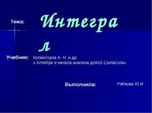 Интеграл Тема: Учебник: Колмогоров А. Н. и др. « Алгебра и начала анализа для