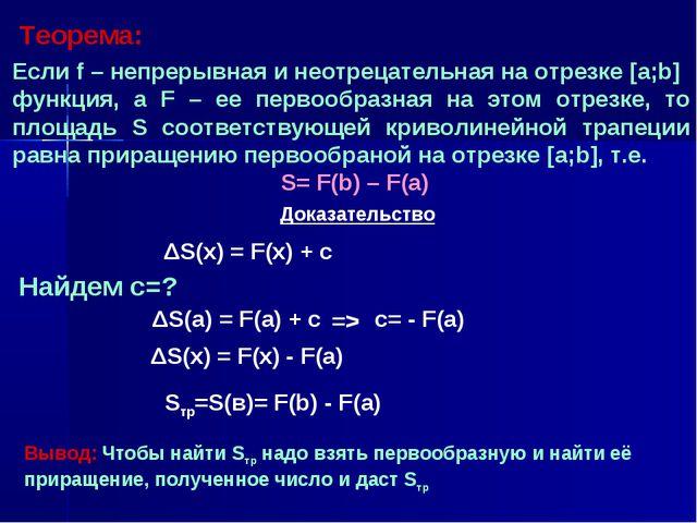 ΔS(x) = F(x) + c Найдем с=? ΔS(а) = F(а) + c => c= - F(а) Теорема: Если f – н...
