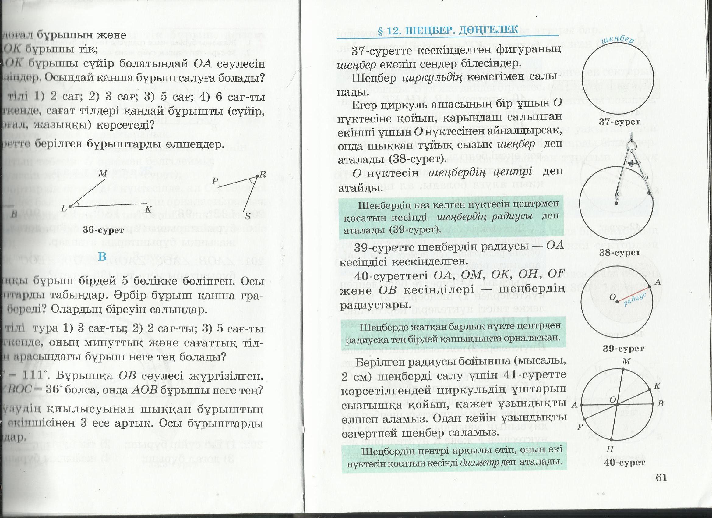 C:\Documents and Settings\Admin\Рабочий стол\Новая папка (5)\Математика\Изображение 076.jpg