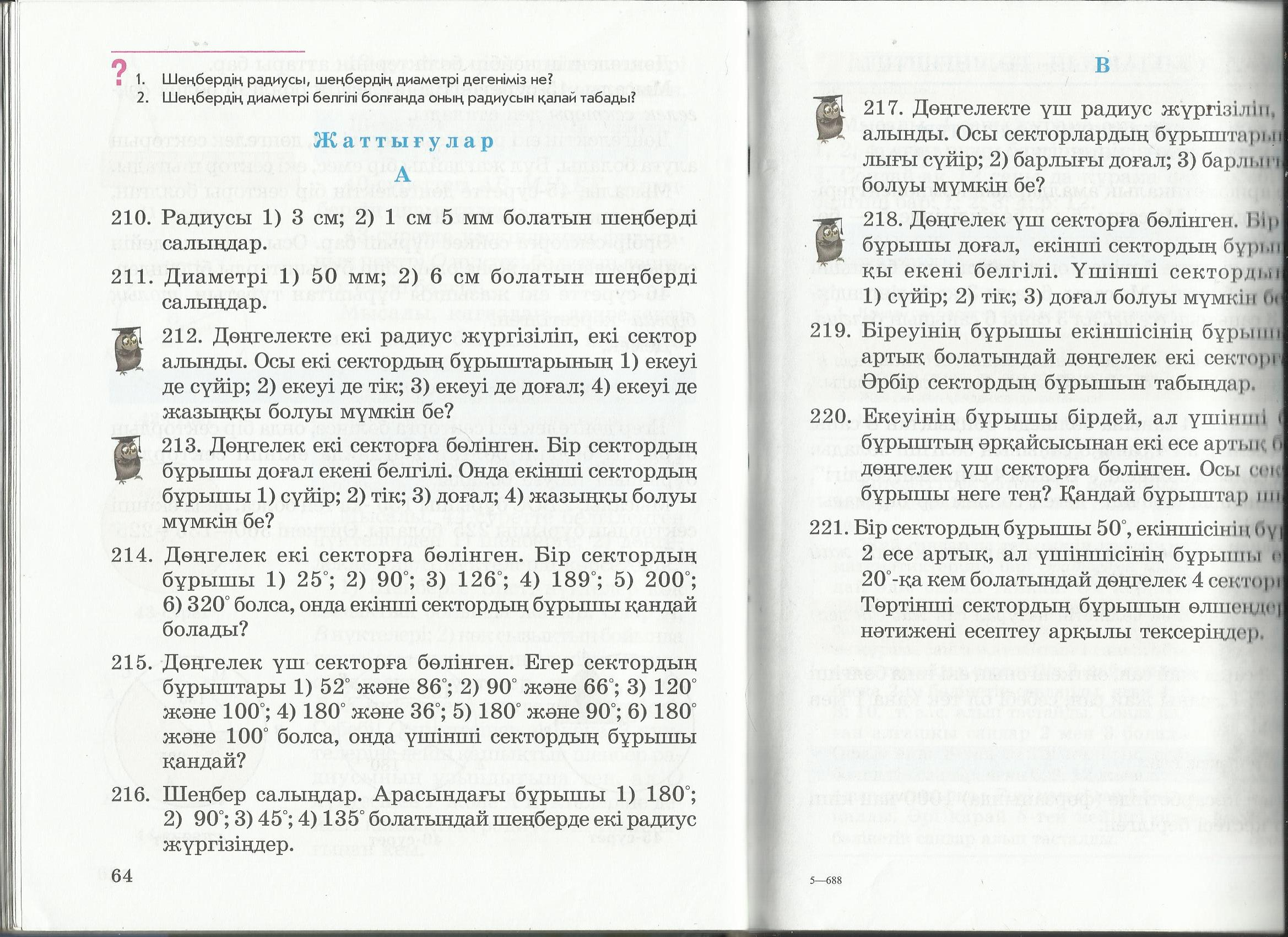 C:\Documents and Settings\Admin\Рабочий стол\Новая папка (5)\Математика\Изображение 079.jpg