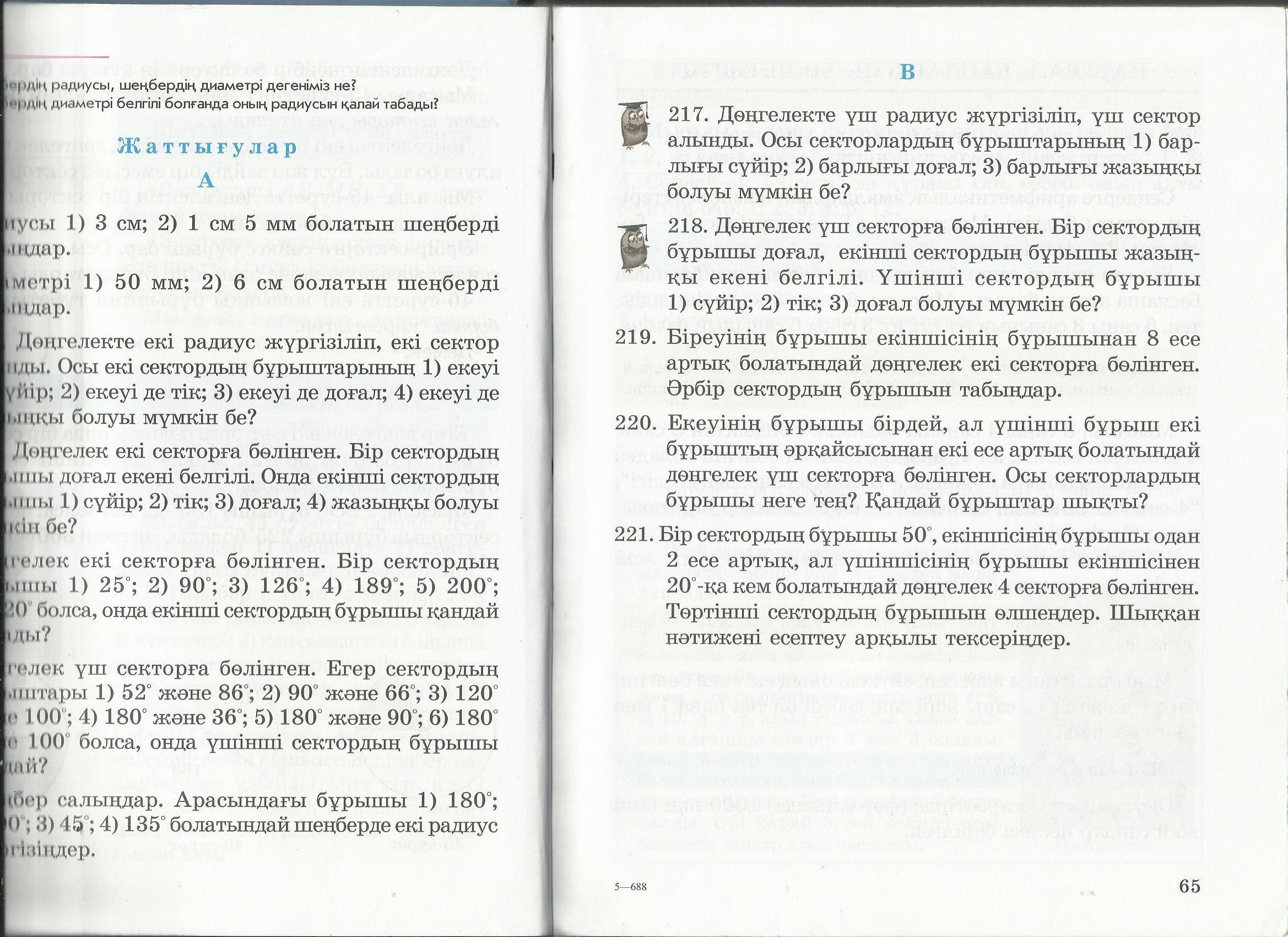 C:\Documents and Settings\Admin\Рабочий стол\Новая папка (5)\Математика\Изображение 080.jpg
