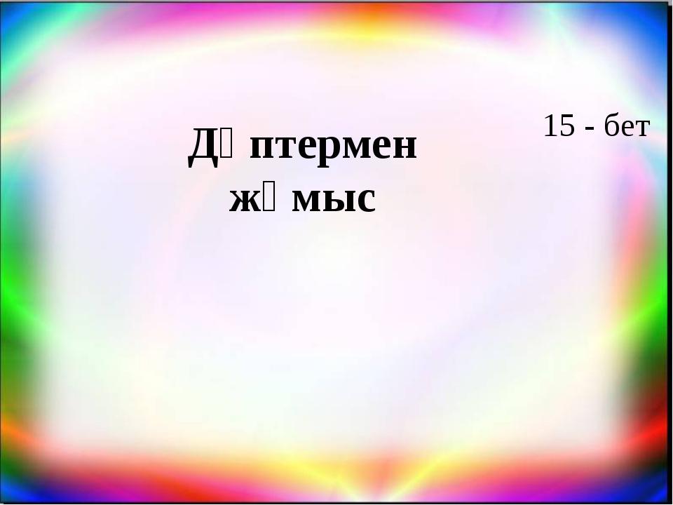 Дәптермен жұмыс 15 - бет