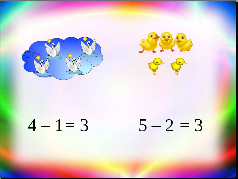 4 – 1 = 3 5 – 2 = 3