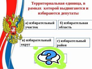 Территориальная единица, в рамках которой выдвигаются и избираются депутаты