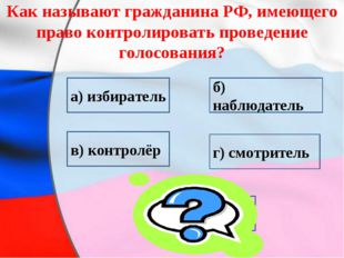 Как называют гражданина РФ, имеющего право контролировать проведение голосов