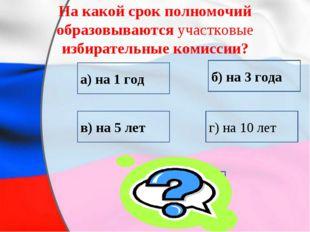 На какой срок полномочий образовываются участковые избирательные комиссии? в)