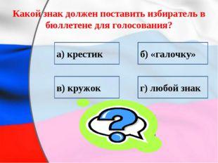 Какой знак должен поставить избиратель в бюллетене для голосования? в) кружо