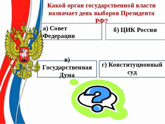 Какой орган государственной власти назначает день выборов Президента РФ? в) Г...