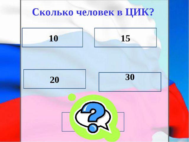 Сколько человек в ЦИК? 20 10 15 15 30