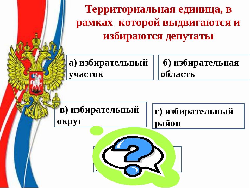 Территориальная единица, в рамках которой выдвигаются и избираются депутаты...