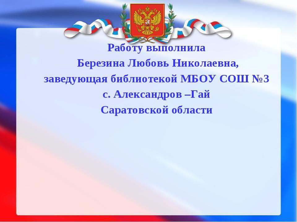 Работу выполнила Березина Любовь Николаевна, заведующая библиотекой МБОУ СОШ...