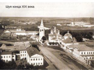 Шуя конца XIX века