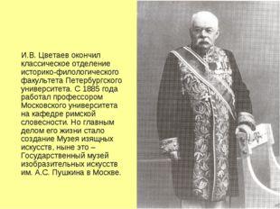 И.В. Цветаев окончил классическое отделение историко-филологического факульт