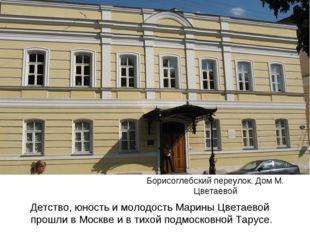 Борисоглебский переулок. Дом М. Цветаевой Детство, юность и молодость Марины