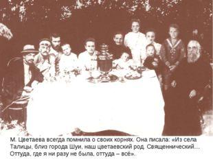 М. Цветаева всегда помнила о своих корнях. Она писала: «Из села Талицы, близ