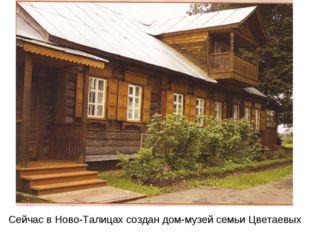 Сейчас в Ново-Талицах создан дом-музей семьи Цветаевых