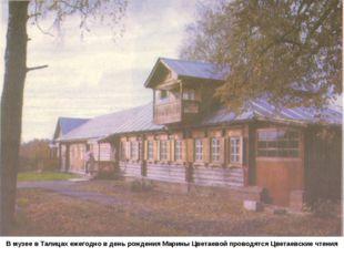 В музее в Талицах ежегодно в день рождения Марины Цветаевой проводятся Цветае