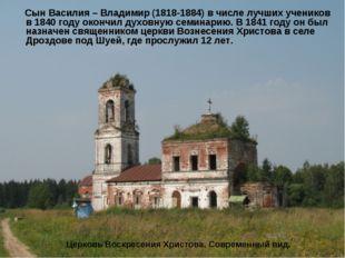 Церковь Воскресения Христова. Современный вид. Сын Василия – Владимир (1818-1