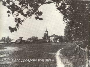 Село Дроздово под Шуей