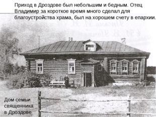 Приход в Дроздове был небольшим и бедным. Отец Владимир за короткое время мно