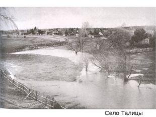 Село Талицы