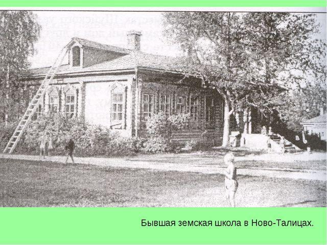 Бывшая земская школа в Ново-Талицах.