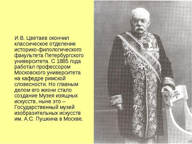 И.В. Цветаев окончил классическое отделение историко-филологического факульт...
