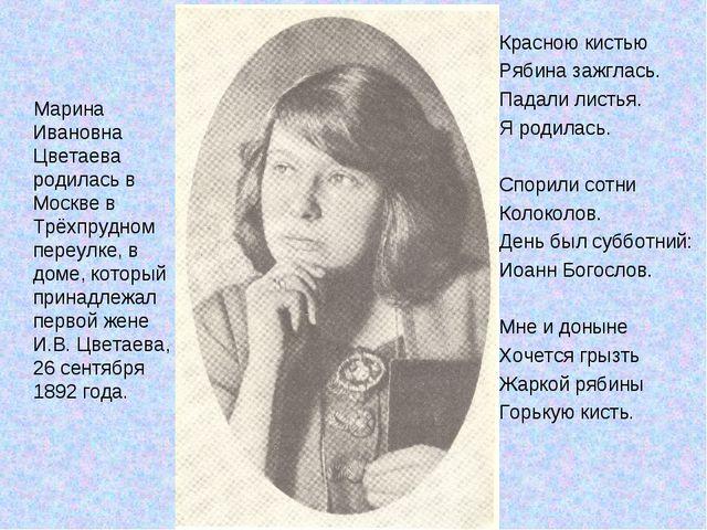 Марина Ивановна Цветаева родилась в Москве в Трёхпрудном переулке, в доме, к...