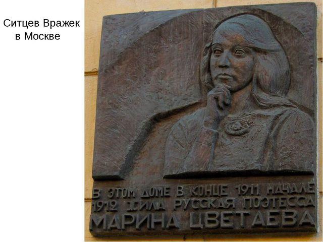 Ситцев Вражек в Москве