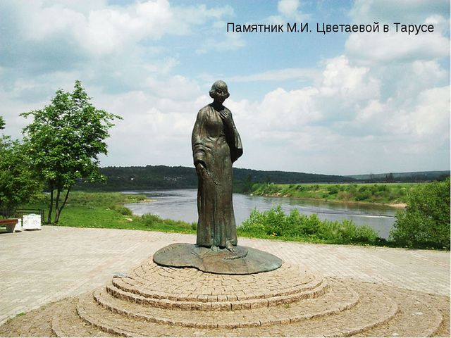 Памятник М.И. Цветаевой в Тарусе