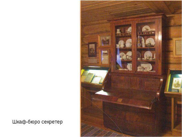 Шкаф-бюро секретер