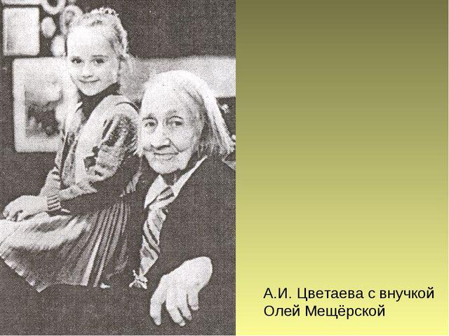 А.И. Цветаева с внучкой Олей Мещёрской