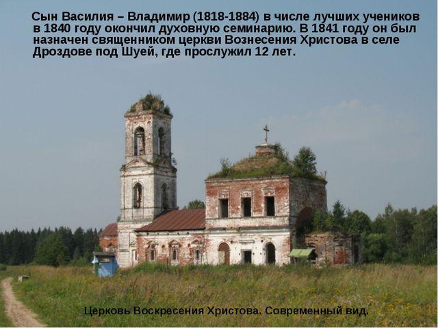 Церковь Воскресения Христова. Современный вид. Сын Василия – Владимир (1818-1...