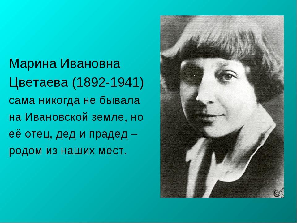 Марина Ивановна Цветаева (1892-1941) сама никогда не бывала на Ивановской зем...