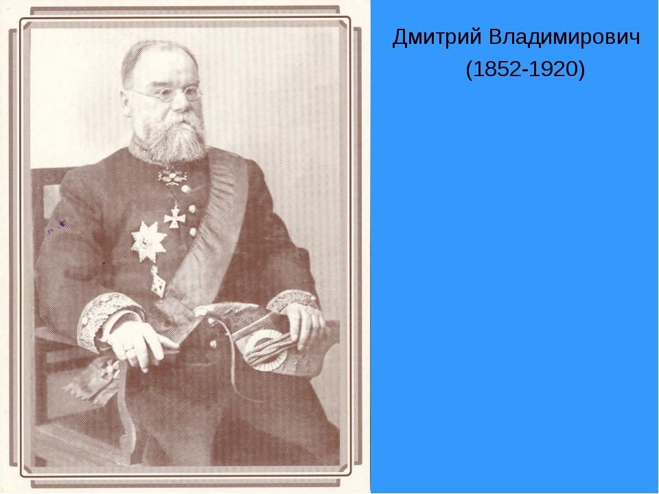 Дмитрий Владимирович (1852-1920)