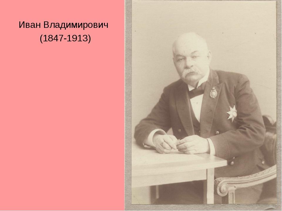 Иван Владимирович (1847-1913)
