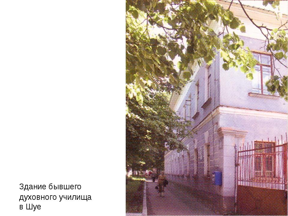 Здание бывшего духовного училища в Шуе