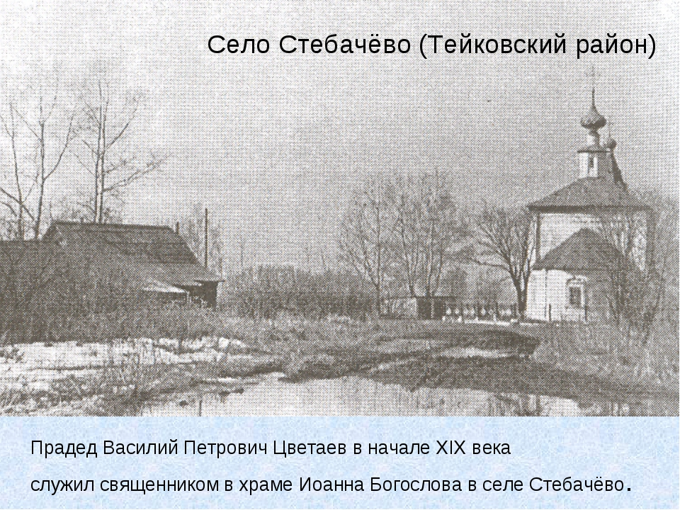 Село Стебачёво (Тейковский район) Прадед Василий Петрович Цветаев в начале XI...