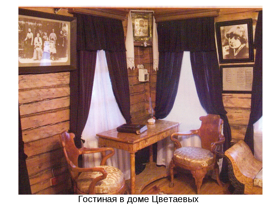 Гостиная в доме Цветаевых