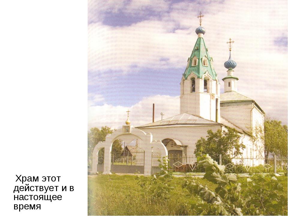 Храм этот действует и в настоящее время