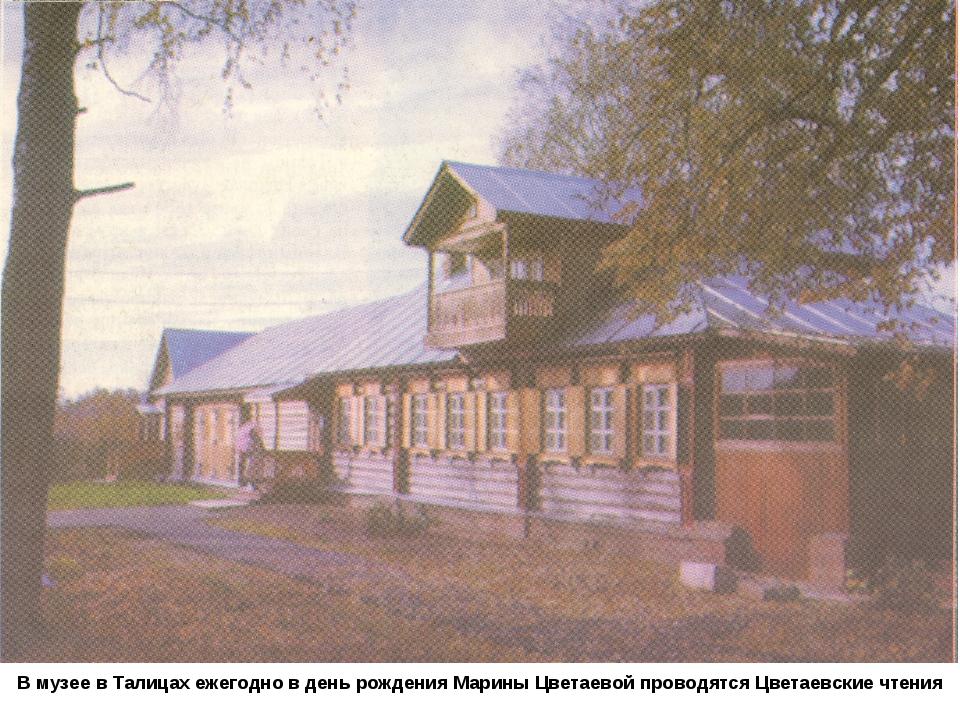В музее в Талицах ежегодно в день рождения Марины Цветаевой проводятся Цветае...