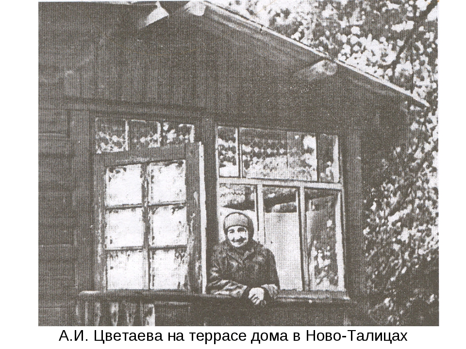А.И. Цветаева на террасе дома в Ново-Талицах