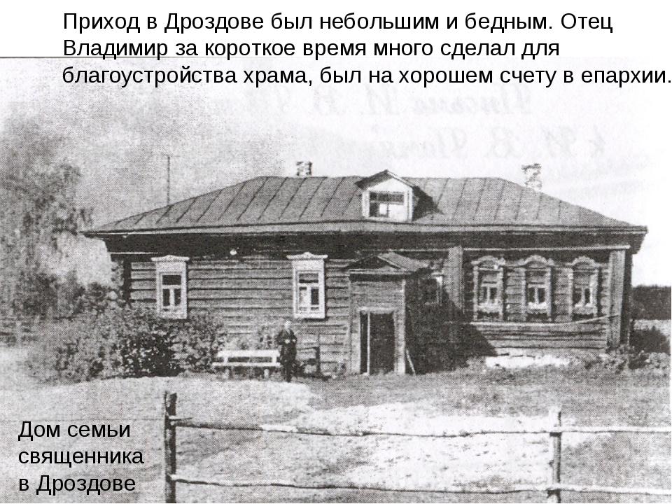 Приход в Дроздове был небольшим и бедным. Отец Владимир за короткое время мно...