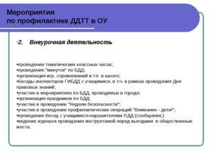 Мероприятия по профилактике ДДТТ в ОУ 2. Внеурочная деятельность проведение т
