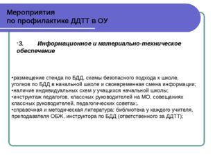 Мероприятия по профилактике ДДТТ в ОУ 3. Информационное и материально-техниче
