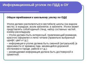 Информационный уголок по ПДД в ОУ Общие требования к школьному уголку по ПДД